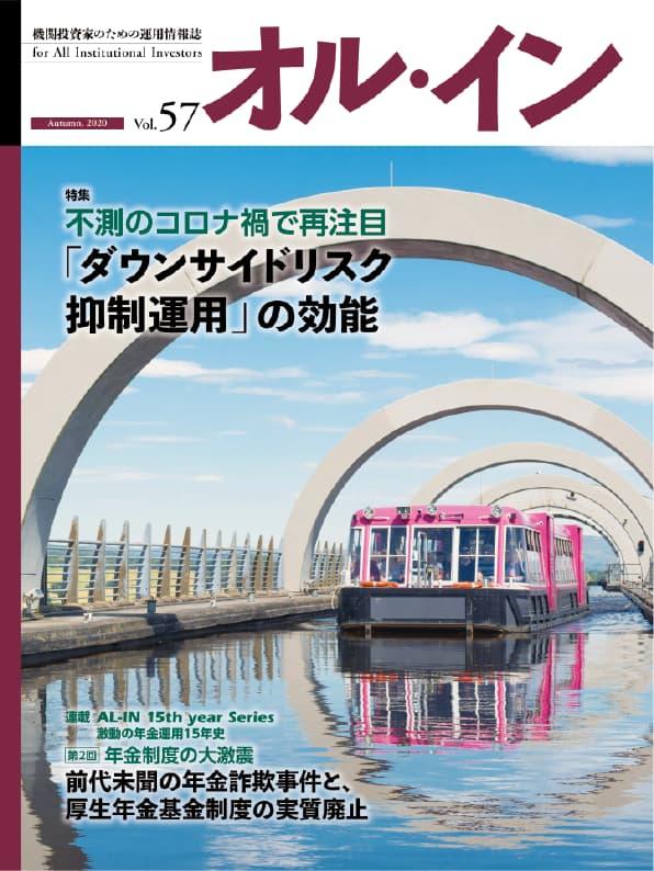 オル・インVol.532019年秋号(9月25日発行)