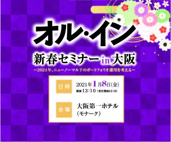 【延期】オル・イン 新春セミナー in大阪 2021