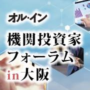 2020年9月3日開催 オル・イン機関投資家フォーラムin大阪
