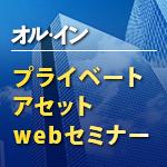 【動画】オル・イン プライベートアセットwebセミナー