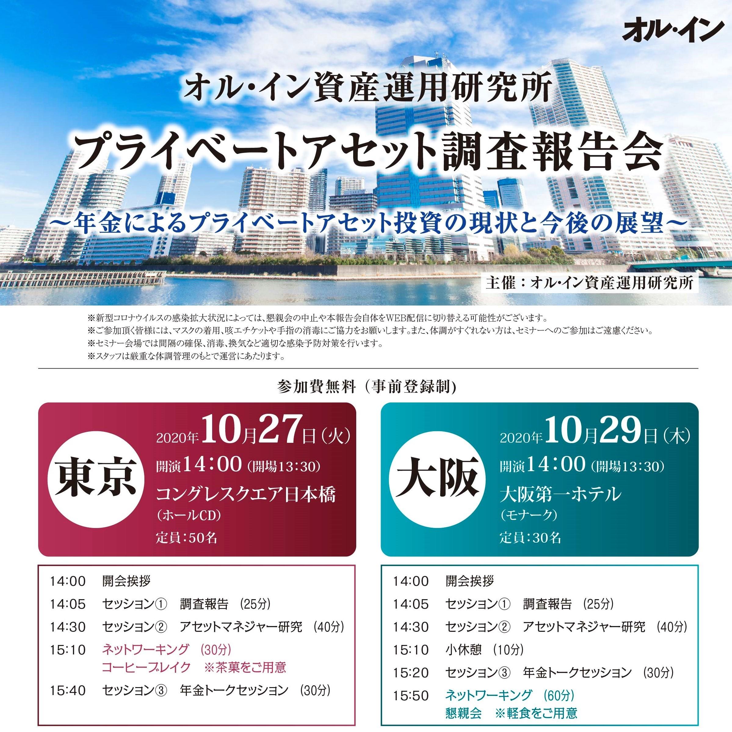 プライベートアセット調査報告会(東京)