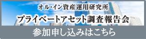 プライベートアセット 調査報告会
