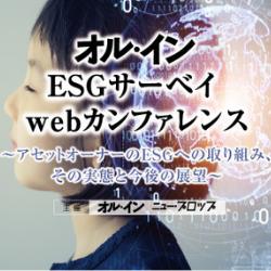 【動画】オル・イン ESGサーベイ webカンファレンス