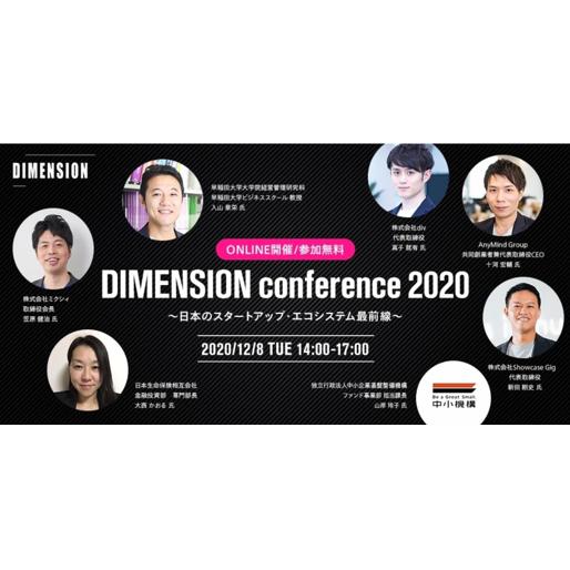 DIMENSION conference 2020</br>~日本のスタートアップ・エコシステム最前線~(無料)