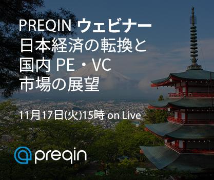 Preqinウェビナー:日本経済の転換と国内PE・VC市場の展望