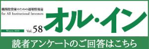 オル・インvol.58 読者アンケート