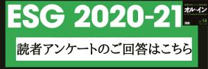 オル・インvol.58(12月号) ESG別冊 読者アンケート