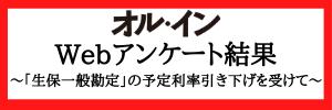 オル・インWebアンケート~生保一般勘定~