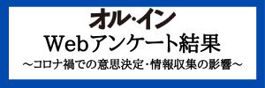 オル・インWebアンケート~コロナ禍の情報収集~