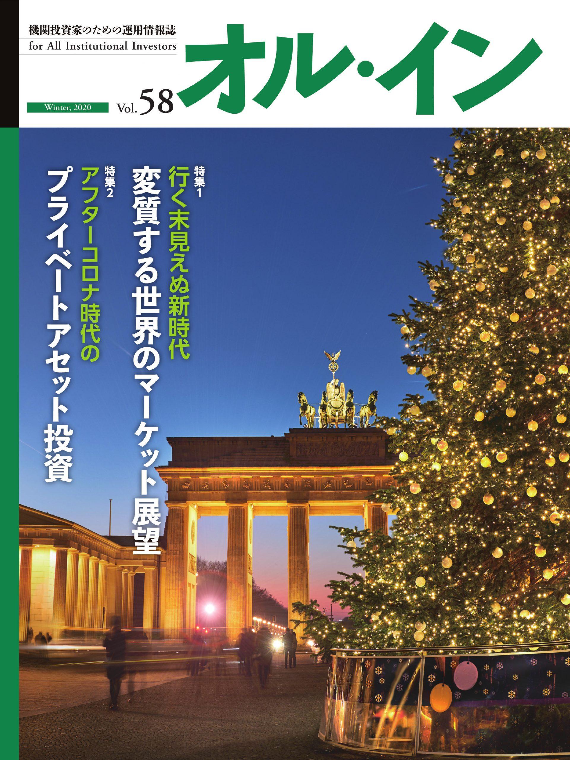 オル・イン Vol.58 2020年冬号 (12月15日発行)