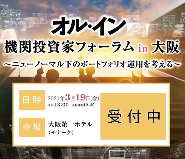 オル・イン機関投資家フォーラムin大阪 2021
