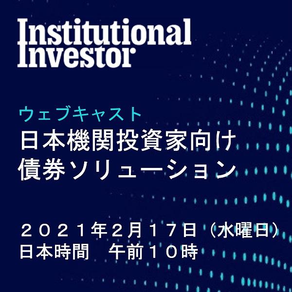 日本機関投資家向け債券ソリューション【Institutional Investor】