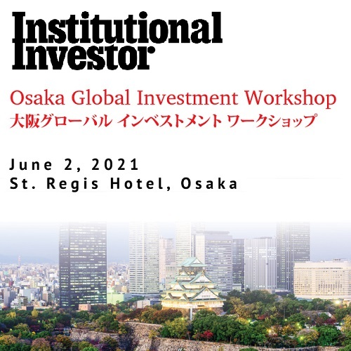 大阪グローバル・インベストメント・ワークショップ【Institutional Investor】