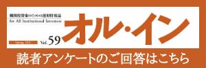 オル・イン春号Vol.59 アンケート