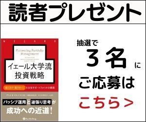【読者プレゼント】イェール大学流投資戦略