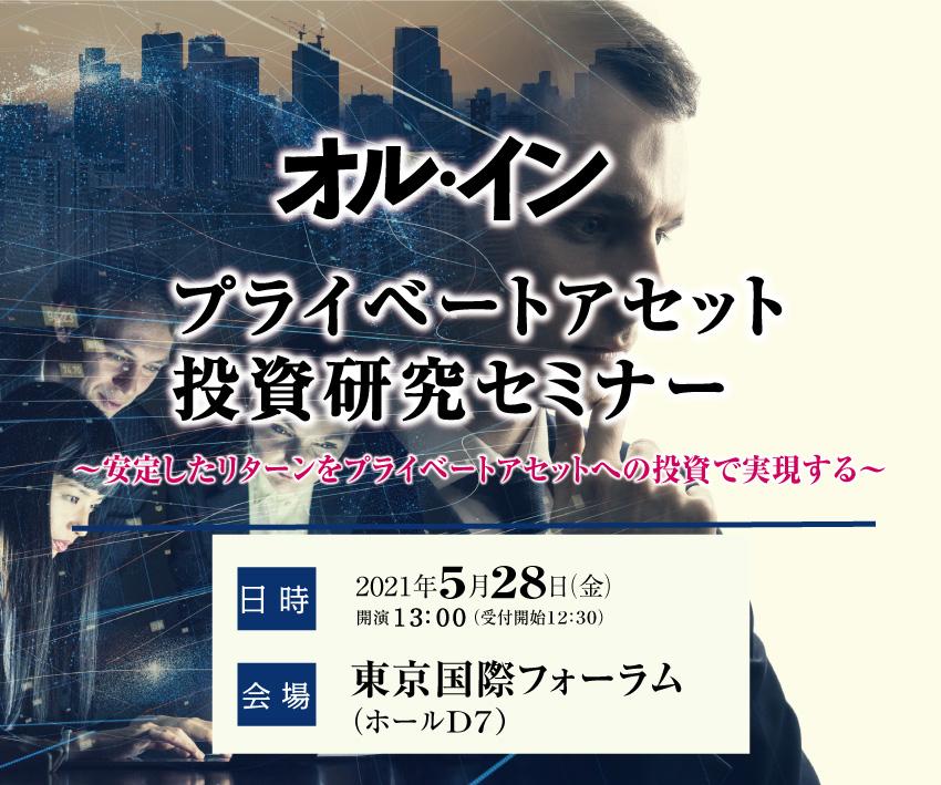 【延期】オル・イン プライベートアセット 投資研究セミナー
