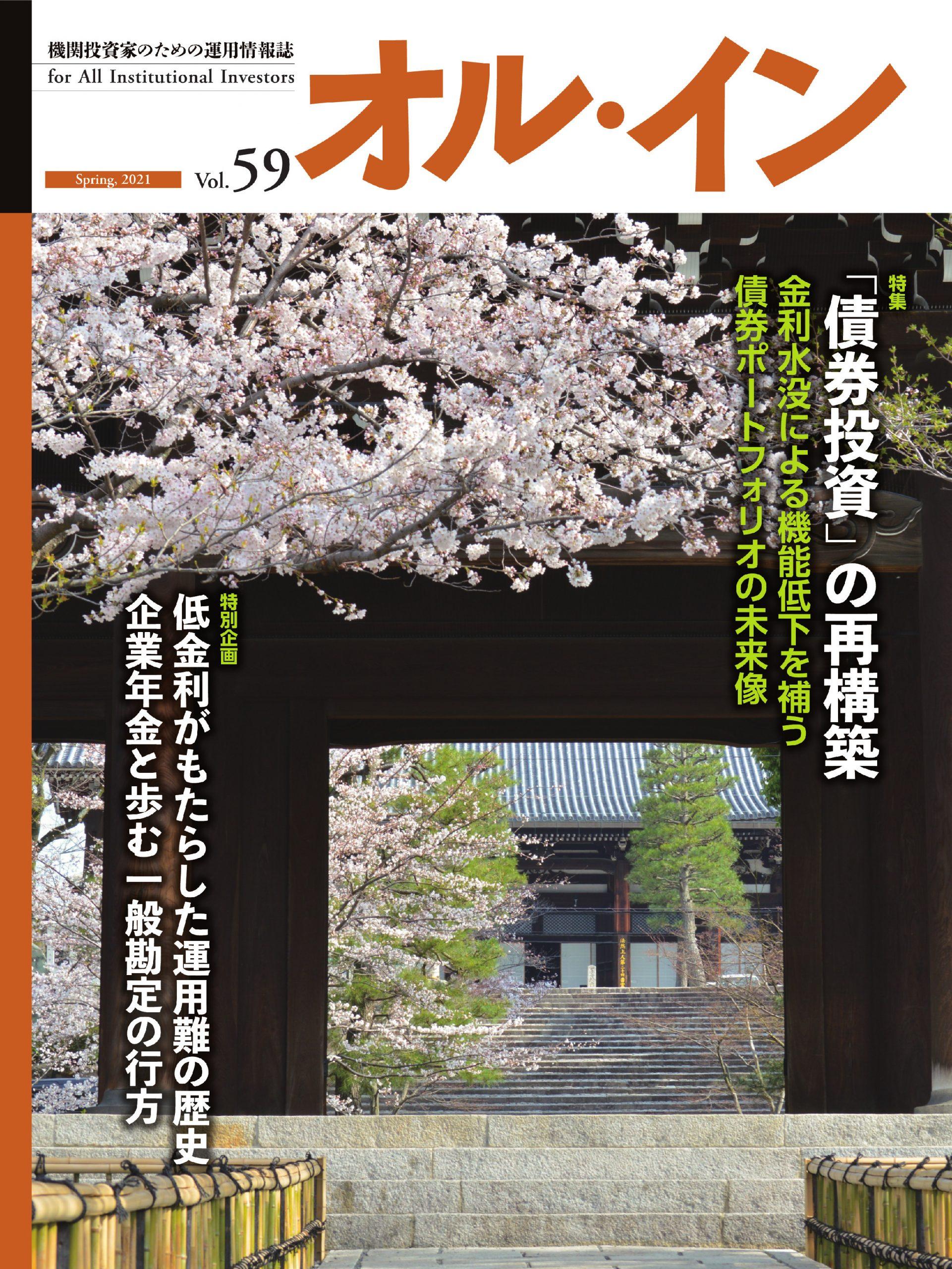オル・イン Vol.59 2021年春号 (3月25日発行)