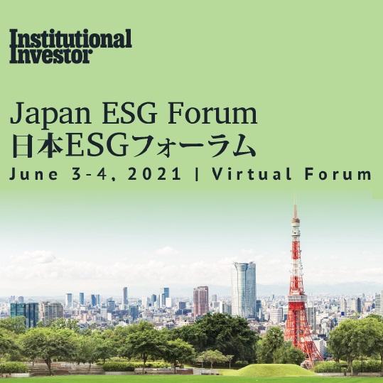【Institutional Investor】日本ESGフォーラム