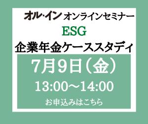【7/9】オンラインセミナー アセットオーナーESGケーススタディ