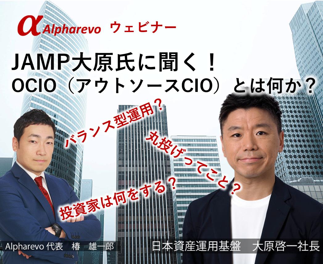 【Alpharevo】JAMP大原氏に聞く!OCIO(アウトソースCIO)とは何か?