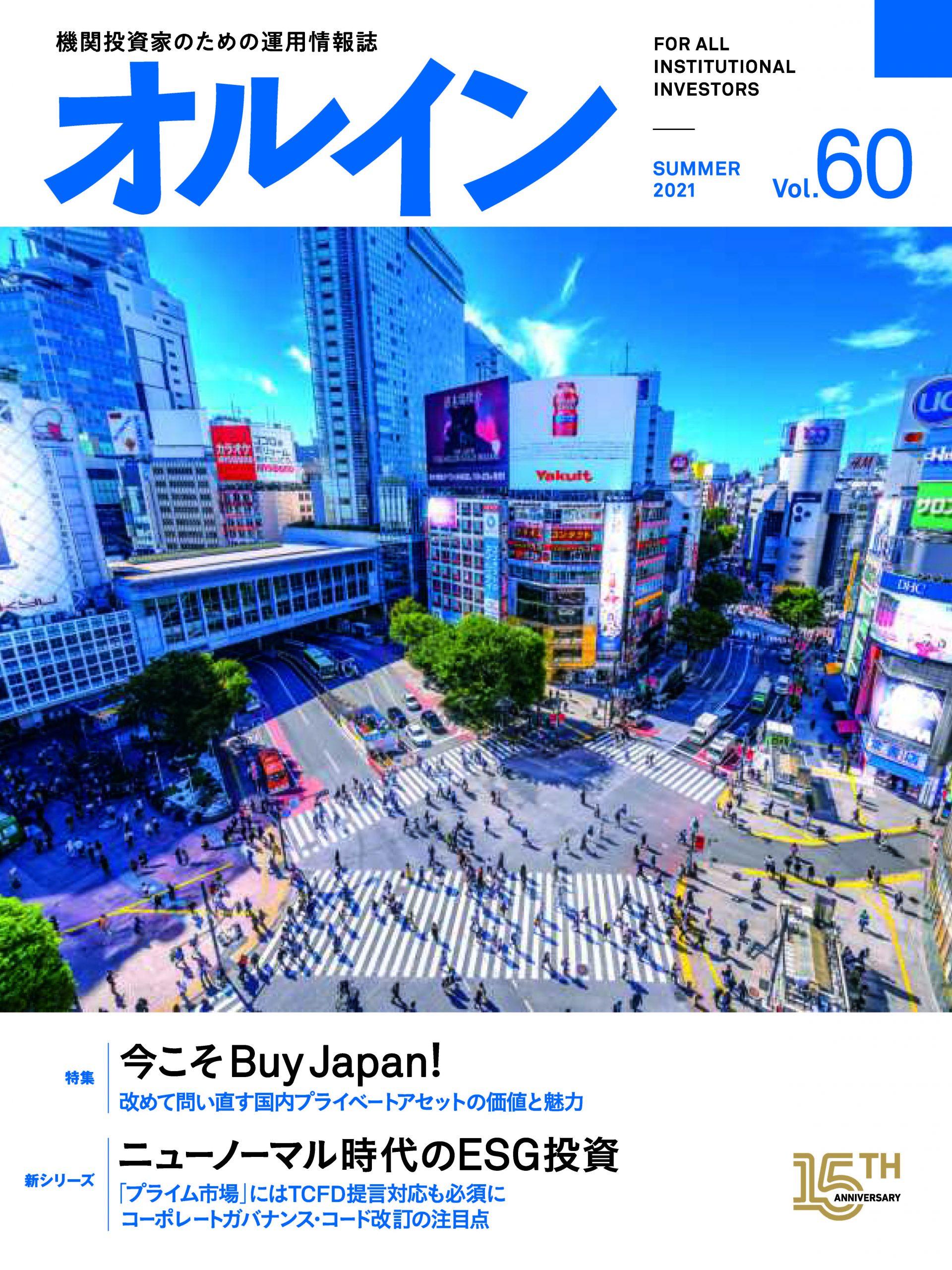 オル・イン Vol.60 2021年夏号 (6月25日発行)