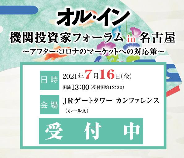 【7/16】機関投資家フォーラムin名古屋