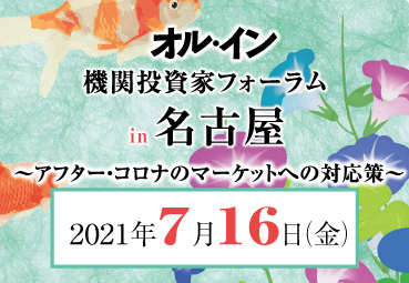オル・イン機関投資家フォーラム in名古屋【7月16日】