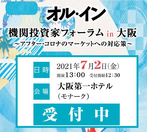 【7/2】機関投資家フォーラムin大阪