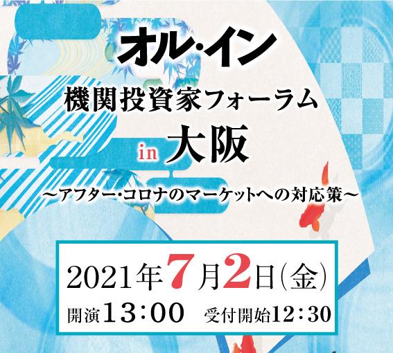 オル・イン機関投資家フォーラム in大阪【7月2日】