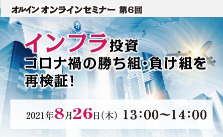 【オルイン オンラインセミナー】第6回  インフラ投資、コロナ禍の勝ち組・負け組を再検証!