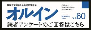 オルイン60 読者アンケート