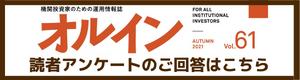 オルインVol.61 読者アンケート