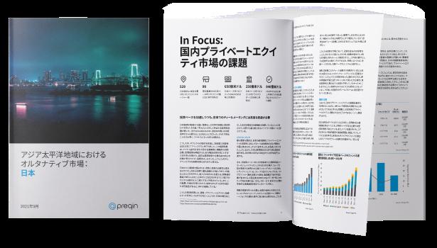 アジア太平洋地域におけるオルタナティブ市場:日本