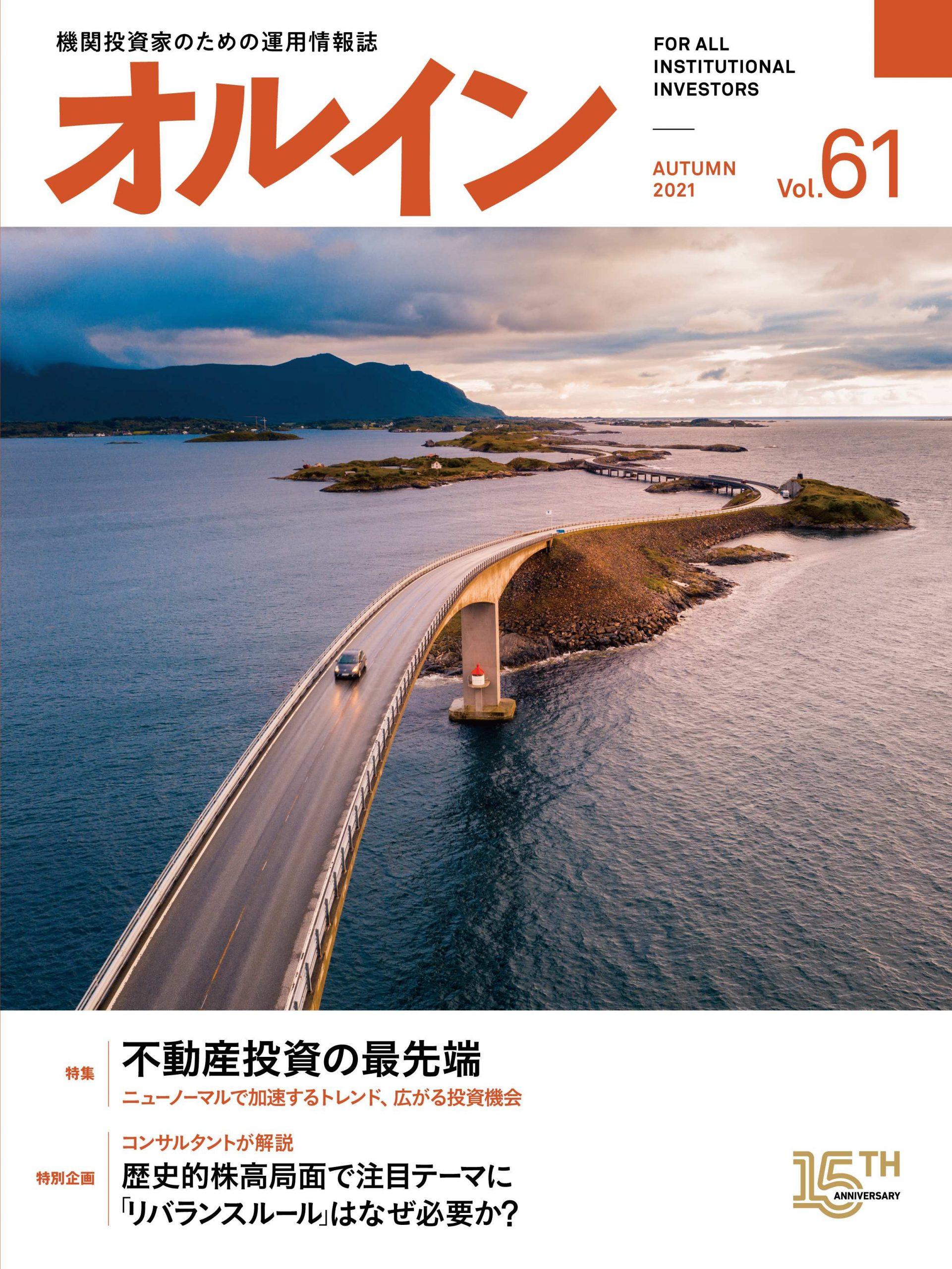 オルイン Vol.61 2021年秋号 (9月27日発行)
