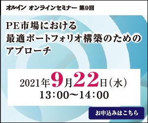 (9月22日)オンラインセミナー第9回HQ