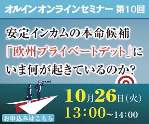 【1026】オンラインセミナー第10回 アーディアン